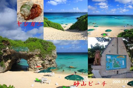 2-1砂山ビーチ.jpg