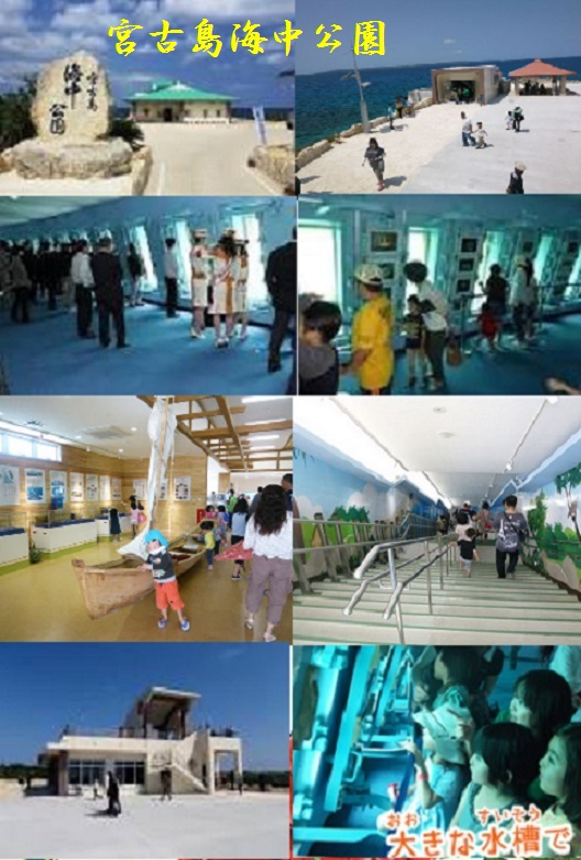 3-海中公園.jpg