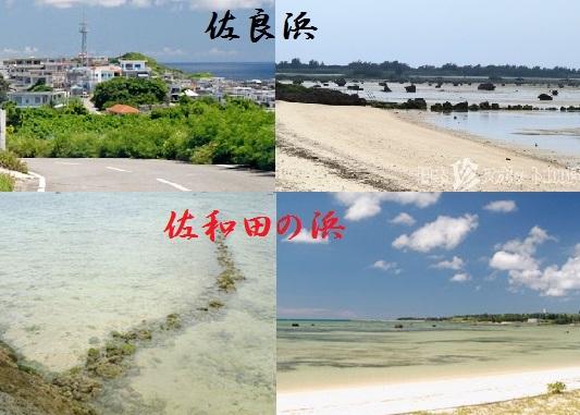 6-1沢田・佐良浜.jpg
