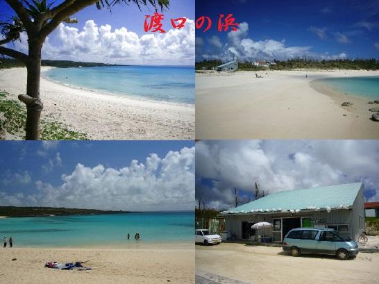 7-渡口の浜.jpg