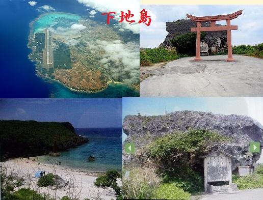 8-下地島.jpg